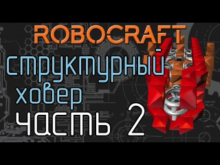 Robocraft - Структурный крафт / Ховер, ч.2