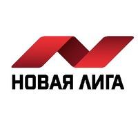 """Логотип Ассоциация """"Новая Лига"""""""