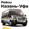 Автобус Уфа-Казань-Уфа расписание цена