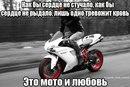 комнату цитаты про любовь к мотоциклу задатка при
