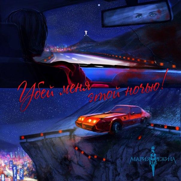 Новый сингл группы МАРИЯ-РЕЖИНА - Убей меня этой ночью!