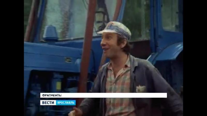 40 лет спустя в Диево-Городище вспоминали съемки фильма Афоня