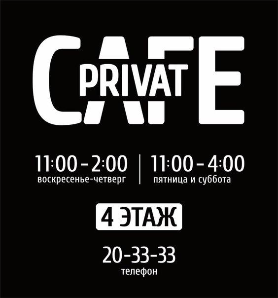 Cafe год private