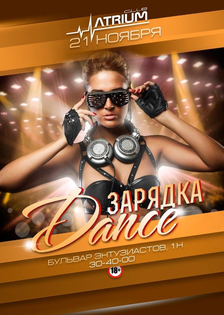 """Афиша Тамбов 21 ноября """"DANCE зарядка"""" Atrium club"""