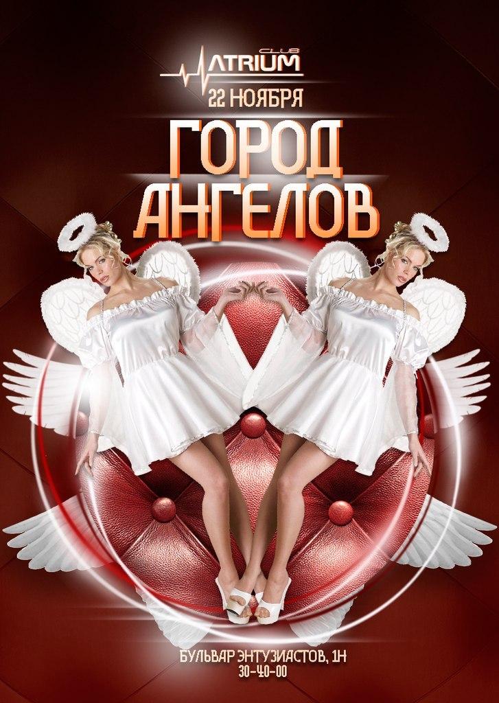 """Афиша Тамбов 22 ноября """"ГОРОД АНГЕЛОВ"""" ATRIUM CLUB"""