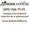 ★Домик Хобби-Мыловарение, Скрапбукинг, Квиллинг★
