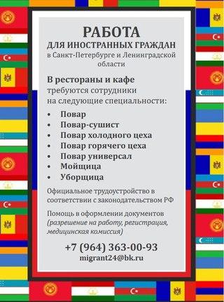 631946000ec15 РАБОТА ТОЛЬКО ДЛЯ СНГ в СПБ | ВКонтакте