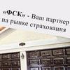 Страхование ОСАГО, КАСКО | ФСК Брянск
