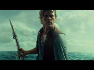 В сердце моря | In the Heart of the Sea (2015) - Дублированный русский трейлер №3