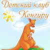 Детский центр Кенгуру (Барнаул, Попова,194)