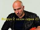 Физрук 2 сезон серия 21 abpher 2 ctpjy cthbz 21
