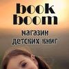 BOOK BOOM Детские книги Рязань