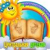 Центральная детская библиотека г.Канска