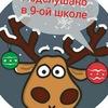 подслушано в 9-ой школе города Норильска))