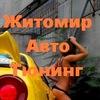 Житомир Авто Тюнинг