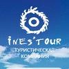 Инес тур: туры и экскурсии