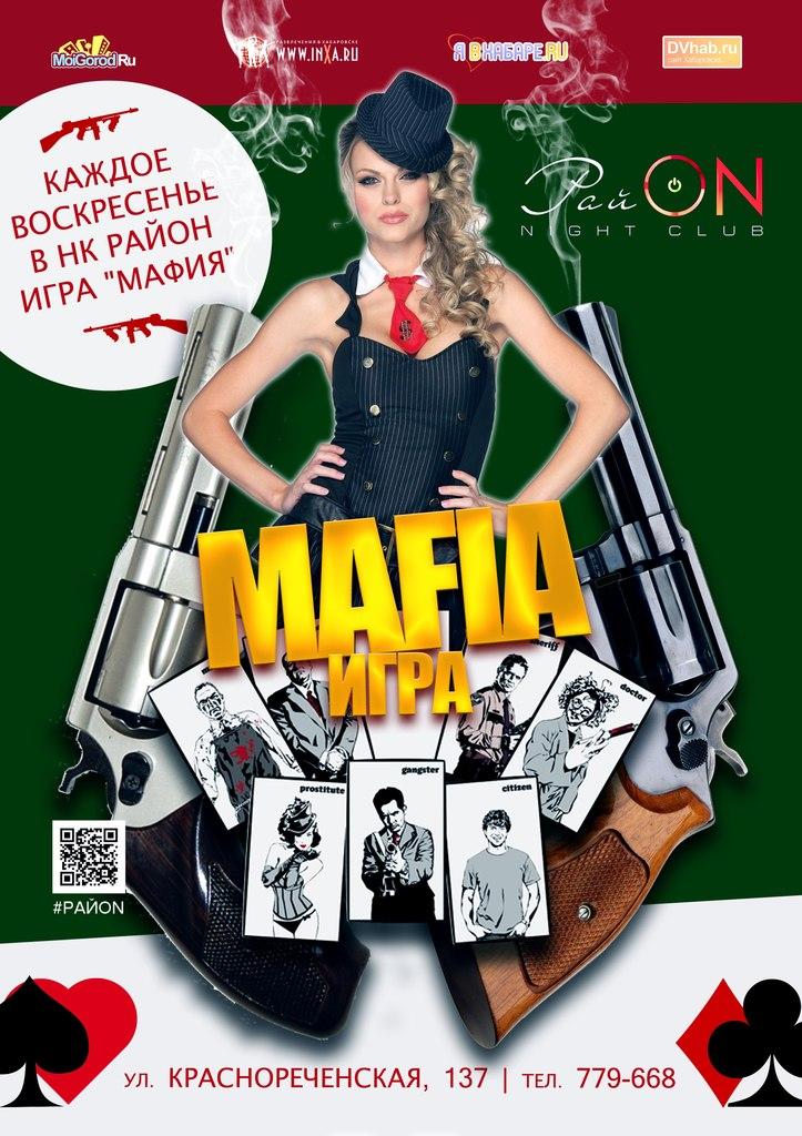 Афиша Хабаровск 1 Марта / Мафия / РайON