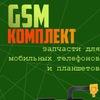 GSM комплект. Запчасти для планшетов
