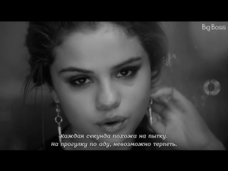 [big boss] selena gomez - the heart wants what it wants (рус.саб.)