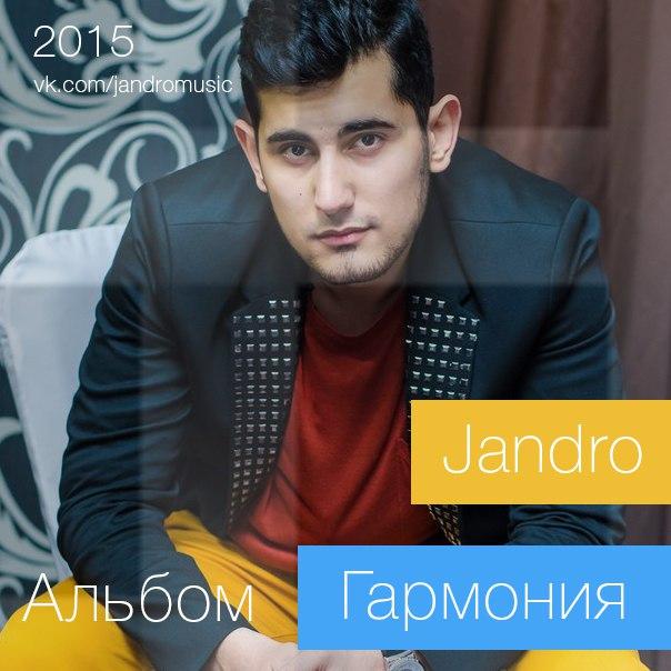 Jandro Ты И Я скачать песню бесплатно в mp3 качестве и