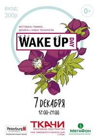 Фестиваль  дизайна, графики Wake Up Day 2016