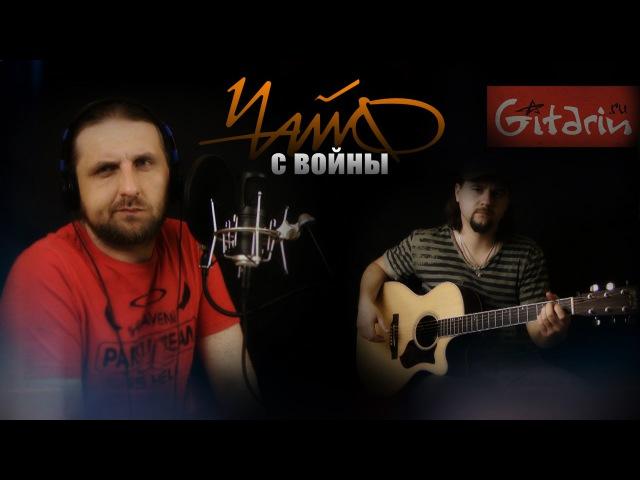 С войны - ЧАЙФ Как играть на гитаре (3 партии) Аккорды, табы - Гитарин