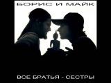 БГ и Майк Науменко - Все братья сёстры (1978)