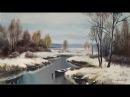 Урок масляной живописи. Пишем начало зимы. Лесной мотив с речкой.