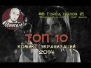 Топ 10 - Комикс экранизаций за 2014 год. #6 - Город Грехов 2