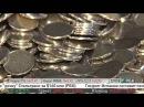 Производство денег Познавательная программа Чеканка монет и печать банкнот