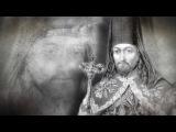 Богослов-обличитель: жизненный путь святителя Иннокентия Пензенского