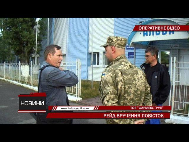 Для вручення повісток у Борисполі співробітники військового комісаріату використали тактику облоги