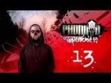 Phunk B - 13 ft. Infinitu', Bocaseca, Block Alpha, Sunet Sacru, Junk, Samurai, J Saw, Socez, Dj Dash