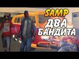 Два бандита! - SAMP (Optimum RP)
