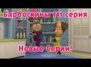 Барбоскины | 141 серия | Пятерка по физкультуре