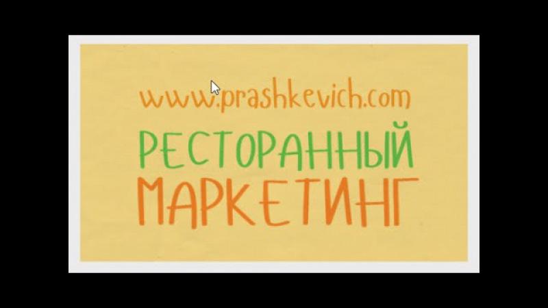 Ресторанный маркетинг - 8 этапов построения маркетинга. 8 кругов Прашкевич