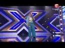 "Х Фактор ZAZ ""Je veux"" 4 Мария Кацева Украина Одесса 31 08 2013"