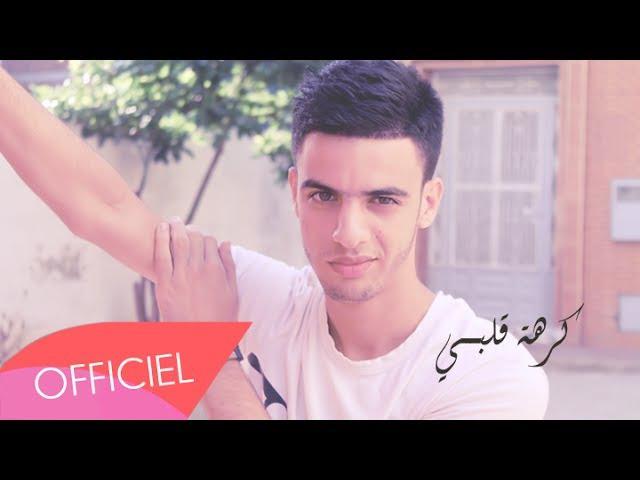 Noumane Belaiachi - Kraht 9albi 2014 - كرهت قلبــي