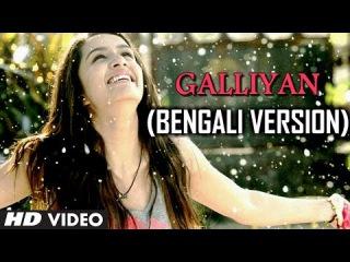 Ek Villian | Teri Galliyan Video Song | Bengali Version by Aman Trikha