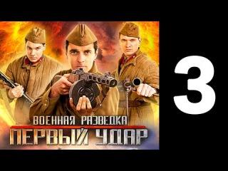 Военная разведка. Первый удар (2012). 3 серия из 8