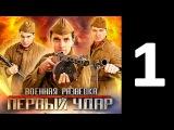 Военная разведка. Первый удар (2012). 1 серия из 8