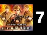 Военная разведка. Первый удар (2012). 7 серия из 8