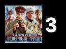 Сериал Военная разведка. Северный фронт (2012). 3 серия из 8