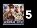 Сериал Военная разведка. Северный фронт (2012). 5 серия из 8