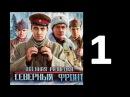 Сериал Военная разведка. Северный фронт (2012). 1 серия из 8