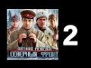 Сериал Военная разведка. Северный фронт (2012). 2 серия из 8