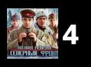 Сериал Военная разведка. Северный фронт (2012). 4 серия из 8
