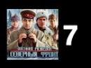 Сериал Военная разведка. Северный фронт (2012). 7 серия из 8