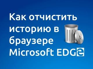 История и журнал в браузер microsoft edge