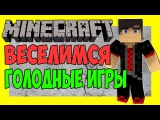 ВЕСЕЛИМСЯ В ГОЛОДНЫХ ИГРАХ :D | Minecraft | Survival Games